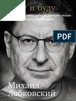 Labkovskiy Hochu i Budu Prinyat Sebya Polyubit Zhizn i Stat Schastlivym.499107.Fb2