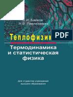 Байков В.И., Павлюкевич Н.В. - Теплофизика. Термодинамика и Статистическая Физика - 2018