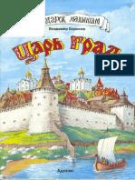 Владимир Борисов - Царь град (В подарок малышам) - 1998