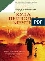 Матесон Р. - Куда Приводят Мечты (Азбука-бестселлер) - 2016