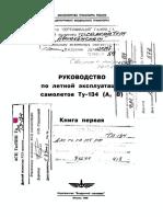 FCOM TU-134 BOOK  1 (Russian)
