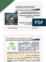 Παρουσίαση Δρ. Πέτρου Τζεφερη για Αδειοδότηση εξορυκτικών επιχειρήσεων