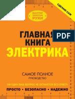Владимир Жабцев - Главная Книга Электрика. Самое Полное Руководство