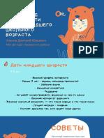 Презентация Возрастные особенности детей младшего школьного возраста.