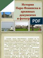 Istoriya Naro Fominska v Arhivnyh Dokumentah