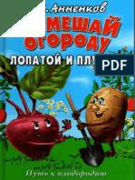 Booksprime.ru Ne Meshay Ogorodu Lopatoy i Plugom