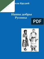 Крудий Д. Наши Добры Русины