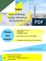 NEW 2021 ВЕБИНАР 1.Pptx
