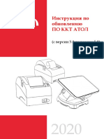 Инструкция по обновлению ПО ККТ АТОЛ с 3.0 до 5.0