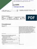 Volkswagen Golf V 2004-  Volkswagen Jetta 2006