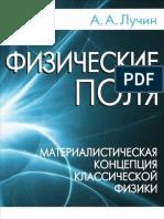 Физические поля. Материалистическая концепция классической физики