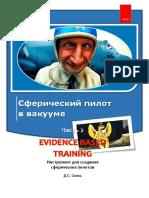 EBT - инструмент для создания сферических пилотов 300619