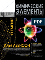 Leenson_I._Himicheskie_elementi.Fragment (1)