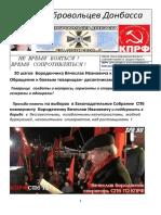 Borodenchik Vyacheslav Ivanovich 20 Shagov КPRF 9412513 Centrobalt@Rambler.ru 135 Str