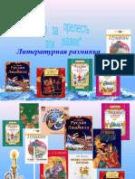 Literaturnaya Razminka Po Skazkam Pushkina