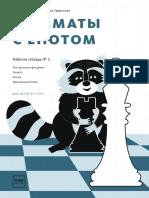 Шахматы с енотом. Рабочая тетрадь № 2 (для детей от 3 лет) ( PDFDrive )