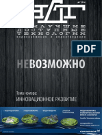 НДТ водоснабжения и водоотведения 2014.05