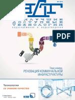 НДТ водоснабжения и водоотведения 2014.06