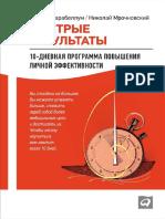Быстрые результаты. 10-дневная программа повышения личной эффективности ( PDFDrive )