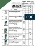 Prețuri fertilizanți Rus. (Lei) Oferta sspeciala
