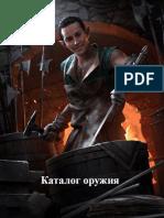Katalog_oruzhia