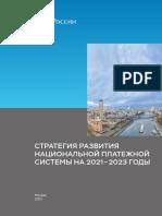strategy_nps_2021-2023