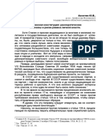 «Сталинская_конституция»_1936_года._Демократические_соблазны_и_риски_режима_личной_власти