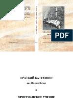Kratkiy_Katekhizis_i_Khristianskoe_uchenie