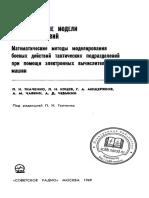 Tkachenko Pn Kutsev Ln Meshcheriakov Ga Chavkin Am Chebykin