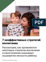 7 стратегий 3-6 лет_инсайты день 1