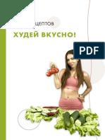 Книга_рецептов