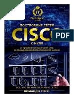 Команды Cisco, Часть I