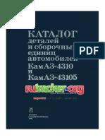 Каталог Деталей и Сборочных Единиц Автомобилей КамАЗ-4310 и КамАЗ-43105