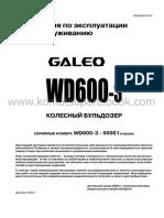 WD600-(SRAM039100T)[OM_Rus](WM)