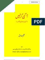 aagahi-gar-nahi