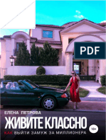 Petrova E. Jivite Klassno Kak Vyiyit.a4