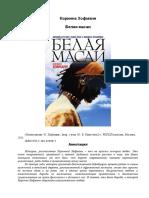 Belaya_masai