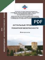 Aktualnyie Problemyi Pozharnoy Bezopasnosti 2019