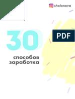 30 способов заработка