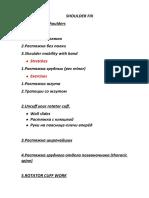 Конспект по физиологии законченный