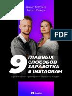 9_главных_способов_заработка_в_Instagram