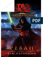 Star Wars the Old Republic, Revan