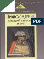2002_Valter_Benyamin_Proiskhozhdenie_nemetskoy_barochnoy_dramy