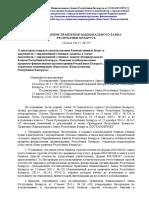 О бланках с определнной степенью защиты. Ред. от 16.05.2018