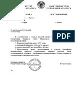 О переносе рабочих дней в 2021 году. Постановление СМ от 09.11.2020 № 635
