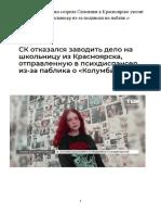 A Devochka Sozrela Siloviki v Krasnoyarske Uvezli Shkolnikov v Psixdisntser 16 Str