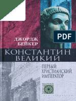 Beyker_Dzh_-_Konstantin_Velikiy_-_2004