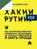 Хакни рутину_Альмоссави