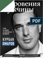 Omarov K. Otkroveniya Mujchinyi O T.a6