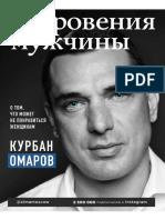 Omarov K. Otkroveniya Mujchinyi O T.a4